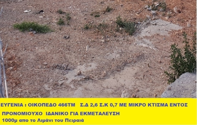 (For Sale) Land Plot for development || Piraias/Keratsini - 467 Sq.m, 450.000€