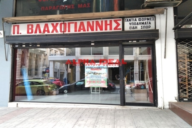 (For Sale) Commercial Retail Shop || Piraias/Piraeus - 47 Sq.m, 155.000€